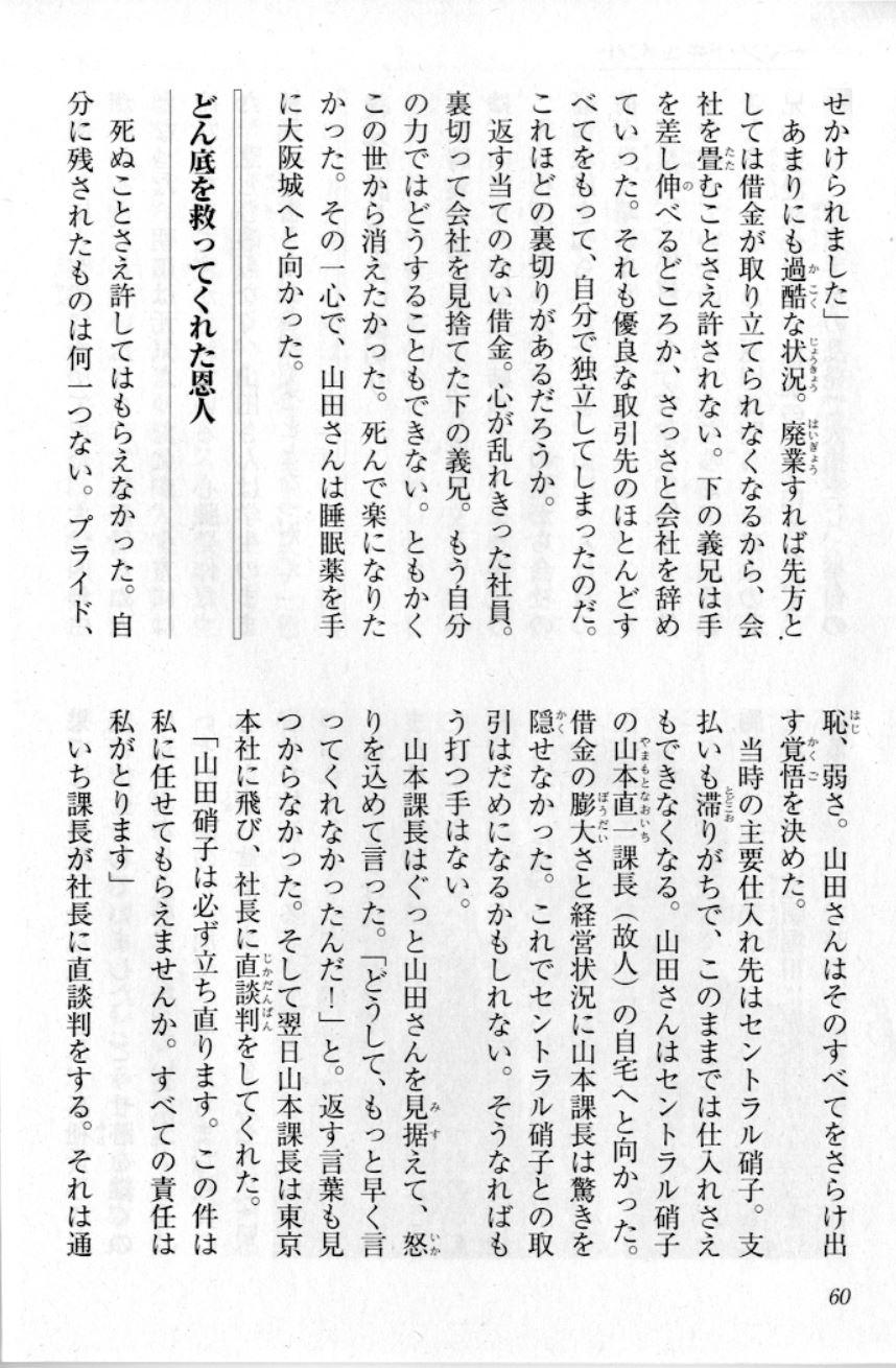 yamada_syouichi-04
