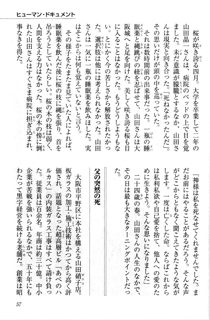 yamada_syouichi-01