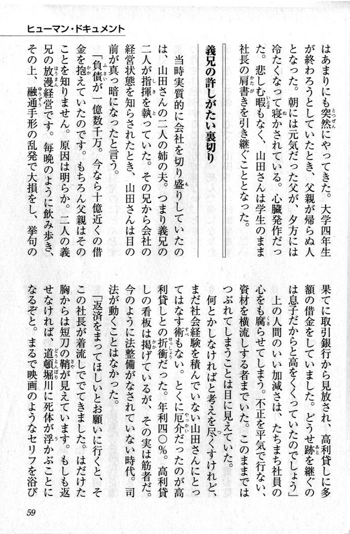 yamada_syouichi-03