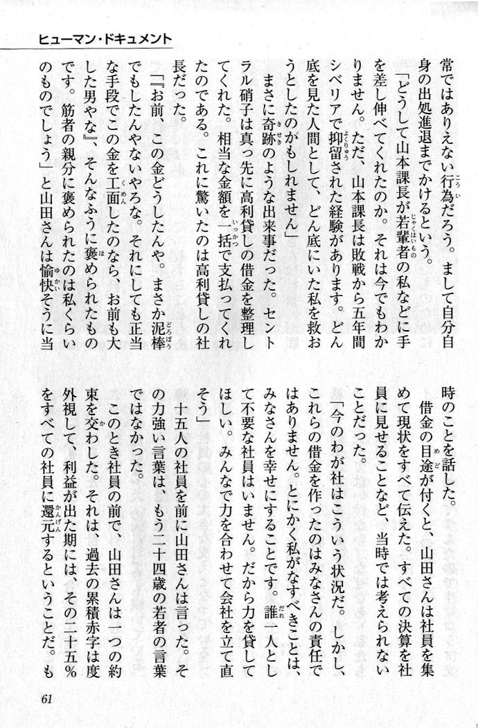 yamada_syouichi-05