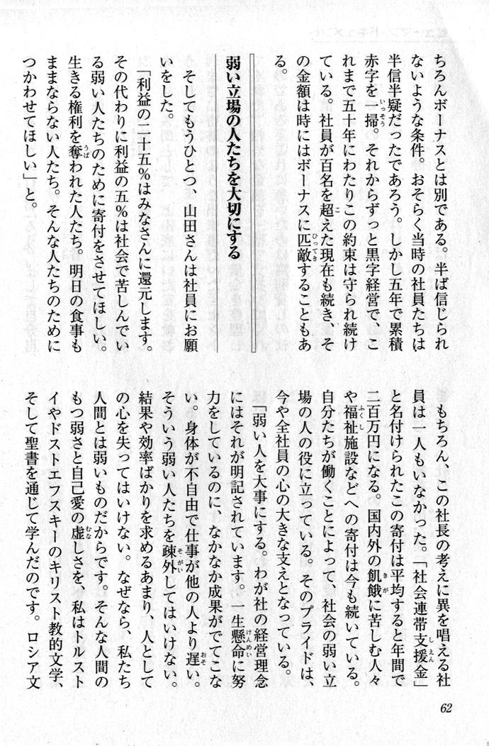 yamada_syouichi-06